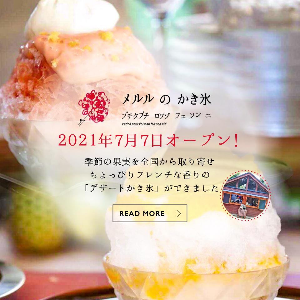 「メルルのかき氷 プチタプチ ロワゾ フェ ソン ニ」2021年7月7日オープン!季節の果実を全国から取り寄せちょっぴりフレンチな香りの「デザートかき氷」ができました