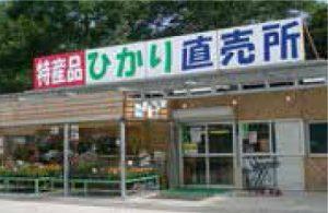 【直売所】ひかり直売所
