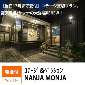 コテージ&ペンション NANJA MONJA