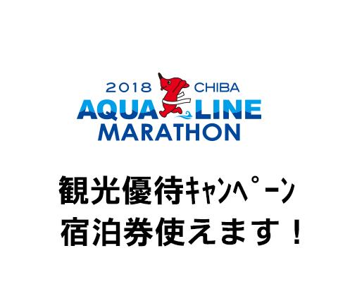 アクアラインマラソンマラソンランナー観光優待キャンペーン宿泊