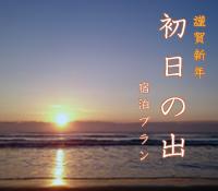 九十九里浜・初日の出・おせち・餅つき宿泊プラン